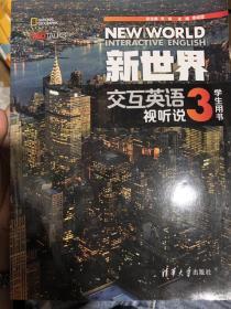 正版 新世界交互英语视听说3学生用书 李成坚9787302462972