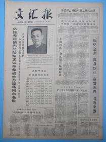 生日报 文汇报1979年2月12日报纸(苏振华逝世)