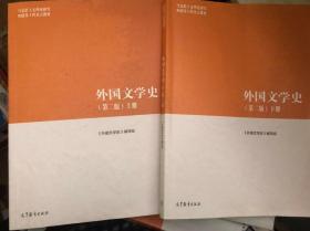 外国文学史 第二版 聂珍钊 上下册 高等教育出版9787040501063