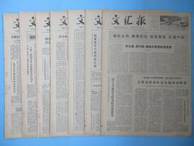 生日报 文汇报1979年2月20日21日22日23日24日25日27日报(单日价格)