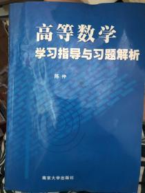 高等数学复习与试题选解_陈仲_南京大学出版社9787305020629