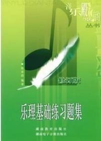 乐理基础练习题集(修订版) 徐承浩 湖南电子音像 9787535534743
