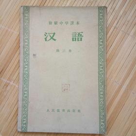 初级中学课本汉语(第三册)