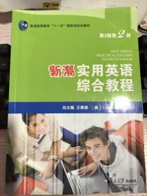 正版 新潮实用英语综合教程 第2册 王美娣 第三版 复旦大学
