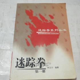 迷踪拳(第一册)——迷踪拳系列丛书