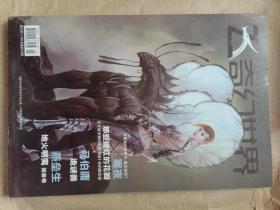 飞科幻世界2013.4