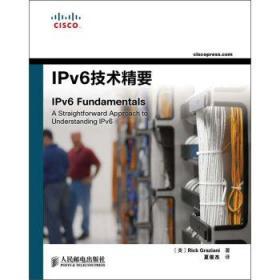 正版 IPv6技术精要 夏俊杰 人民邮电出版社9787115313102