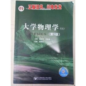 正版 大学物理学 第5版 上册 赵近芳 9787563546558 北京邮电大学