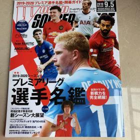 日本足球杂志《世界足球文摘》第538期——2019-2020赛季英格兰足球超级联赛选手名鉴