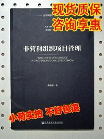 新书 非营利组织项目管理 韩俊魁 王名 社会科学文献出版社