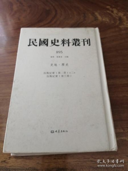 民国史料丛刊