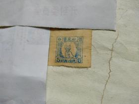 """山东省""""战,时邮政""""伍分邮票"""