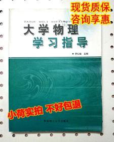 新书 大学物理学习指导 罗仁俊 华南理工大学出版社 大物辅导