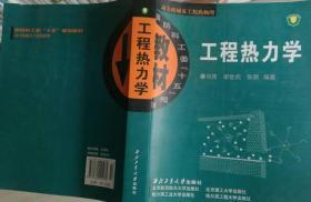 工程热力学 冯青  著 西北工业大学出版社9787561221075