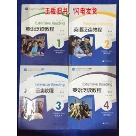 正版 英语泛读教程1-4册 学生用书(第三版)刘乃银 高教版