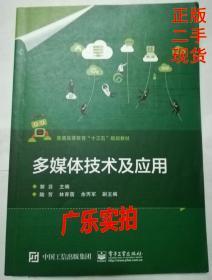 正版 多媒体技术及应用 郭芬 电子工业出版社 华南理工教材书