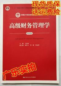 正版 高级财务管理学 王化成 第四版 4版 中国人民大学出版社