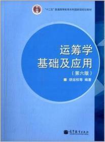 正版 运筹学基础及应用 第六版第6版 胡运权 高等教育 哈工大