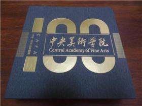 中央美术学院建校100周年纪念大铜章 铜制750克100mm 收藏证书