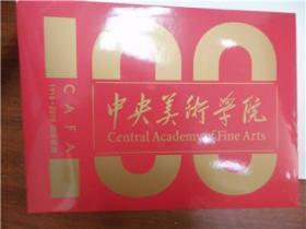 中央美术学院百年校庆邮票册带首日封