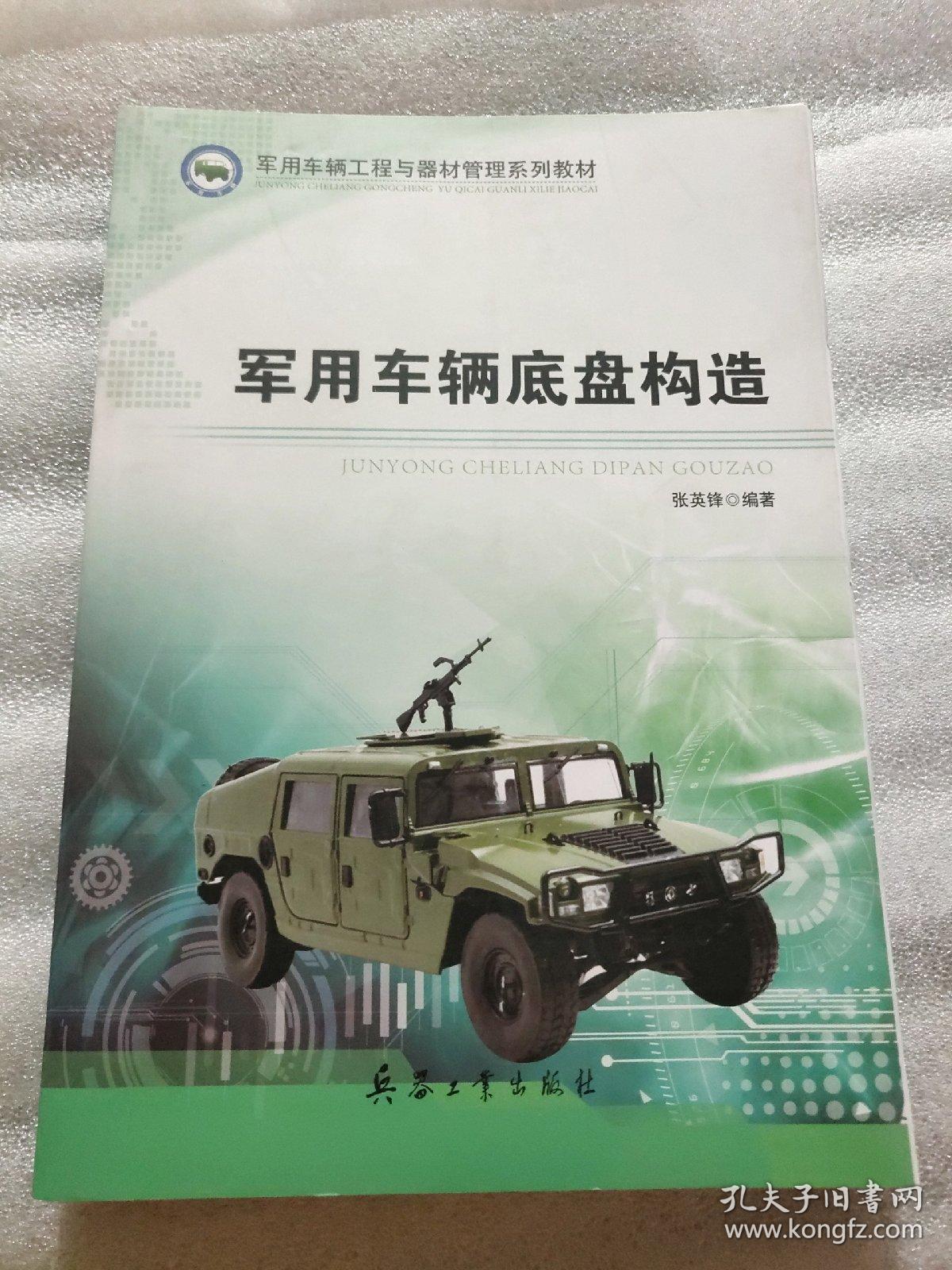 军 用车辆底盘构造