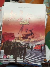 新长江2019年8期
