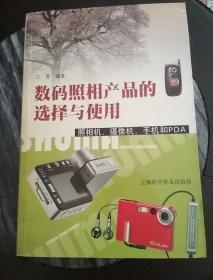 数码照相产品的选择与使用