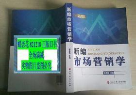 正版 新编市场营销学 顾春梅 浙江工商大学出版9787811400762