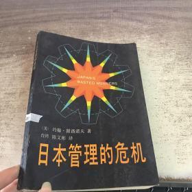 日本管理的危机
