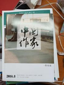 中国作家影视版2019年8