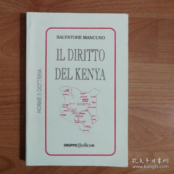 (意大利文原版)IL DIRITTO DEL KENYA.SALVATORE MANCUSO