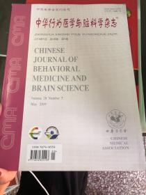 中华行为医学与脑科学杂志 2019年5期