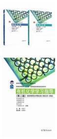 有机化学上下册 第5版 学习指导 李景宁 高等教育9787040401585