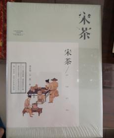 宋茶(全彩图文版 100多幅珍贵图片 精装)