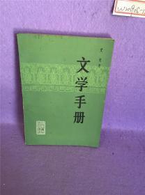 文学手册 W201908-12