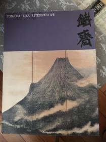 富冈鉄斎展 理想郷を语る 1996 富冈铁斋展 现货包邮!