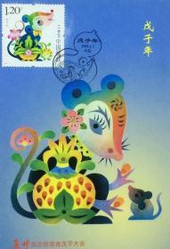 《集邮》杂志戊子年极限片,盖总公司纪念戳