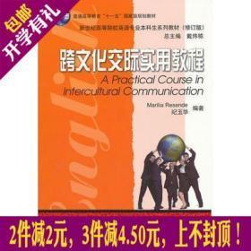 正版 跨文化交际实用教程 纪玉华 上海外语教育出版9787544626989