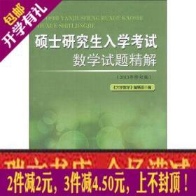 硕士研究生入学考试数学试题精解 2013年修订版9787810930390