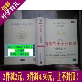 有效的小企业管理创业指导 9版 斯卡泊勒 清华9787302238409中文