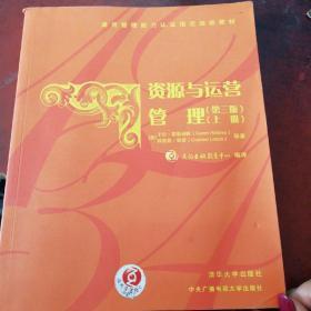 资源与运营管理〈第三版)(上册)