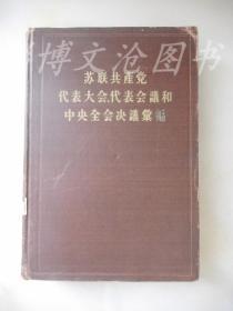 苏联共产党代表大会代表会议和中央全会决议丛编(第一分册)