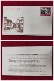 JF31《中国新兴版画运动六十年》纪念邮资信封