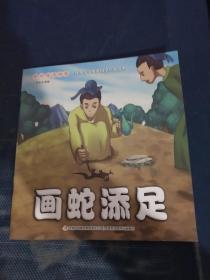 绘本 中华成语故事-画蛇添足