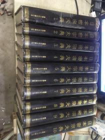 日本密宗大典16开精装 全十册 1995年仅仅印刷150套