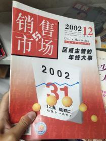 銷售與市場   2002年12期