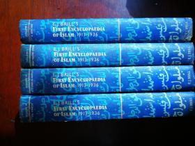 First Encyclopaedia of Islam 1913-1936 1—4卷(精装,4册合售)
