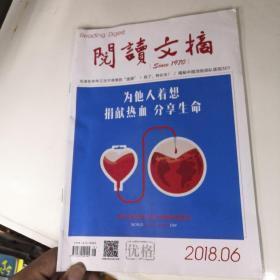 阅读文摘 2018.06