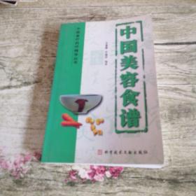 中国美容食谱