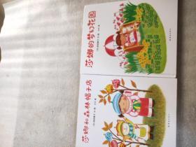 蒲蒲兰绘本馆·莎娜系列:莎娜和森林帽子店、莎娜的梦幻花园(两本合售)